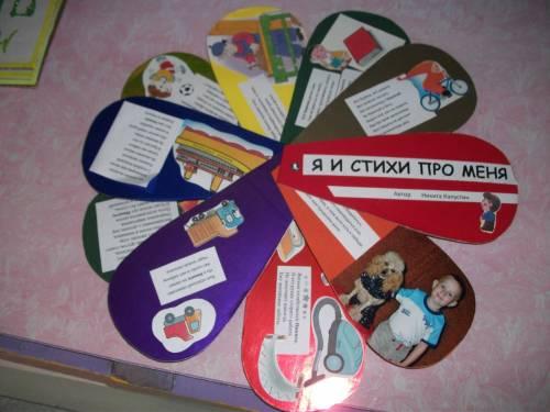 Книга своими руками в детский сад фото из